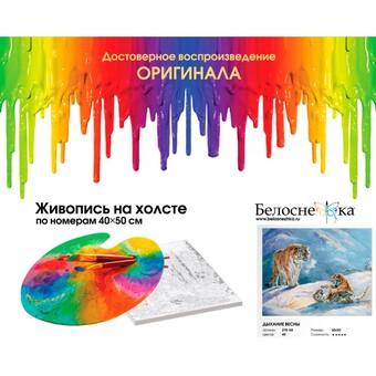 """278-AB Картина по номерам """"Дыхание весны"""" (40х50 см)"""