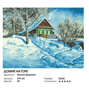 """279-AS Картина по номерам """"Домик на горе"""" (30х40 см)"""