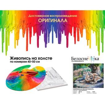 """280-AB Картина по номерам """"Материнская невозмутимость"""" (40х50 см)"""