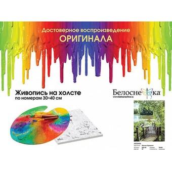 "280-AS Картина по номерам ""Лесенка"" (30х40 см)"
