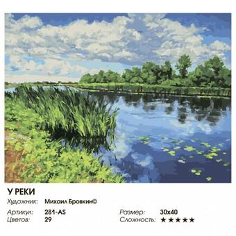 "281-AS Картина по номерам ""У реки"" (30х40 см)"