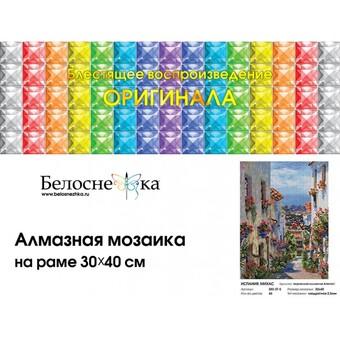 "285-ST-S Алмазная мозаика на подрамнике ""Испания. Михас"" (30х40 см)"