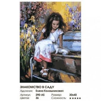 """290-AS Картина по номерам """"Знакомство в саду"""" (30х40 см)"""