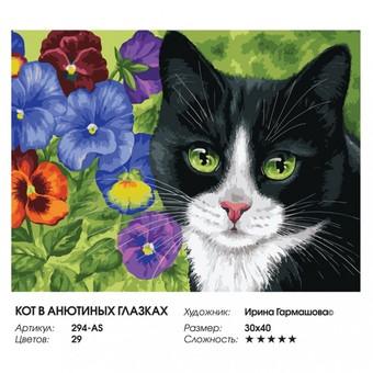 """294-AS Картина по номерам """"Кот в анютиных глазках"""" (30х40 см)"""