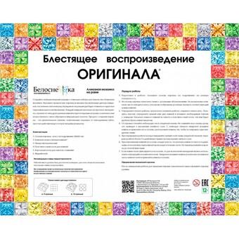 """559-ST-S Алмазная мозаика на подрамнике """"Весенние трели"""" (20х25 см)"""