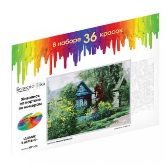"3091-CS Картина по номерам ""Домик в деревне"" (29,5х39,5 см) на картоне"