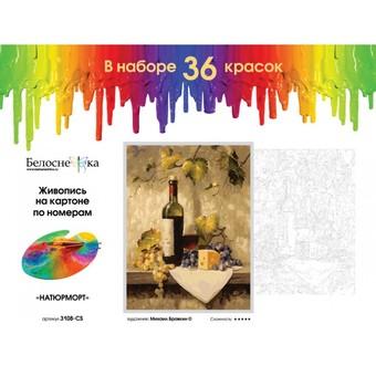 """3108-CS Картина по номерам """"Натюрморт"""" (29,5х39,5 см) на картоне"""