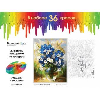 """3143-CS Картина по номерам """"Ромашки и васильки"""" (29,5х39,5 см) на картоне"""