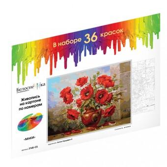 """3145-CS Картина по номерам """"Маки"""" (29,5х39,5 см) на картоне"""