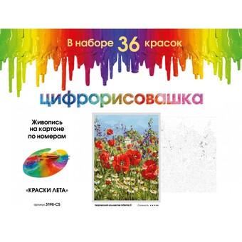 "3198-CS Картина по номерам ""Краски лета"" (30х40 см) на картоне"