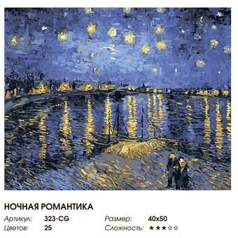 """323-CG Картина по номерам """"Ночная романтика"""" (40х50 см)"""