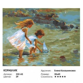 """332-AS Картина по номерам """"Кораблик"""" (30х40 см) на холсте"""