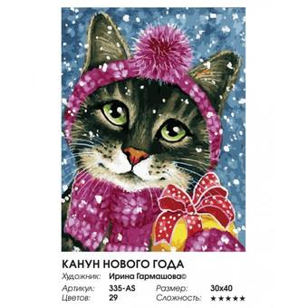 "335-AS Картина по номерам ""Канун Нового года"" (30х40 см) на холсте"