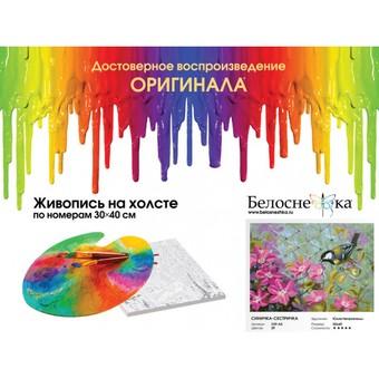 "339-AS Картина по номерам ""Синичка-сестричка"" (30х40 см) на холсте"