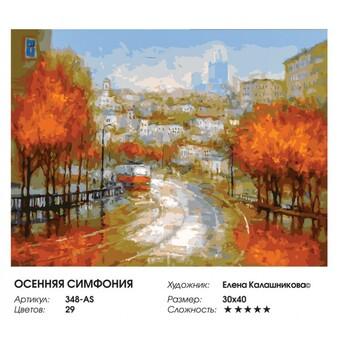 """348-AS Картина по номерам """"Осенняя симфония"""" (30х40 см) на холсте"""