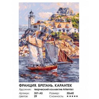 """351-AS Картина по номерам """"Франция. Бретань. Карантек"""" (30х40 см) на холсте"""