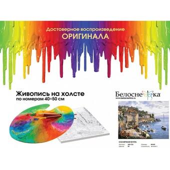 "360-CG Картина по номерам ""Солнечная бухта"" (40х50 см)"