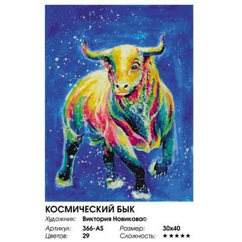 "366-AS Картина по номерам ""Космический бык"" (30х40 см) на холсте"