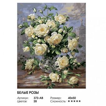 "373-AB Картина по номерам ""Белые розы"" (40х50 см)"