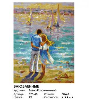 """373-AS Картина по номерам """"Влюбленные"""" (30х40 см) на холсте"""