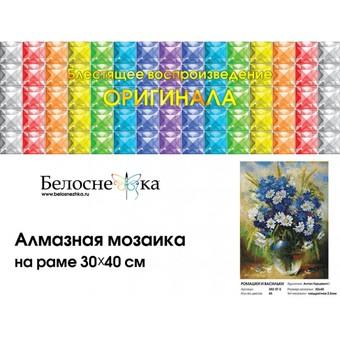"""382-ST-S Алмазная мозаика на подрамнике """"Ромашки и васильки"""" (30х40 см)"""