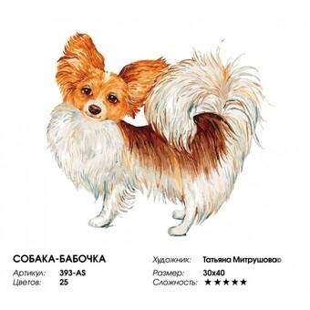 "393-AS Картина по номерам ""Собака-бабочка"" (30х40 см) на холсте"