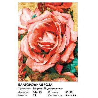 "394-AS Картина по номерам ""Благородная роза"" (30х40 см) на холсте"