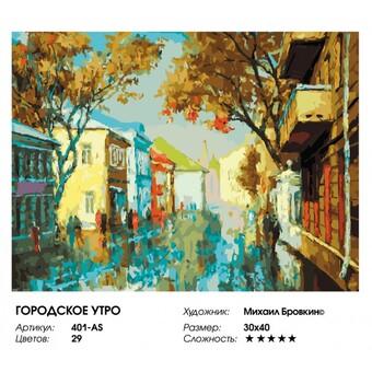 "401-AS Картина по номерам ""Городское утро"" (30х40 см) на холсте"