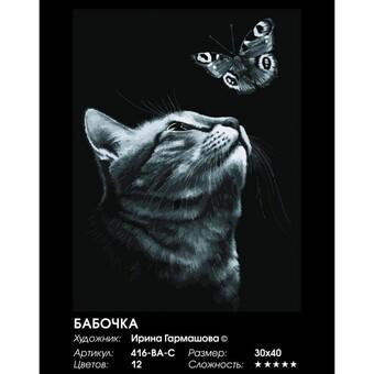 "416-BA-C Картина по номерам ""Бабочка"" (30х40 см) на холсте"