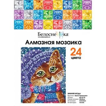 "432-ST-PS Алмазная мозаика в пакете ""Зимняя мода"" (20х25 см)"