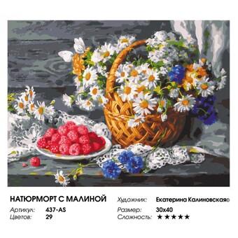"437-AS Картина по номерам ""Натюрморт с малиной"" (30х40 см) на холсте"