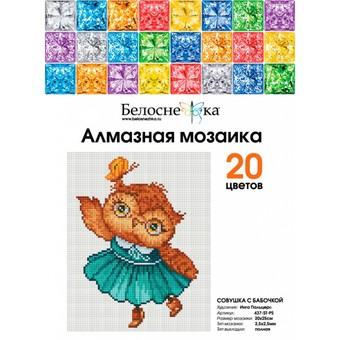 """437-ST-PS Алмазная мозаика в пакете """"Совушка с бабочкой"""" (20х25 см)"""