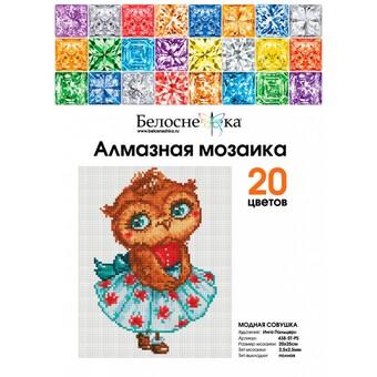 """438-ST-PS Алмазная мозаика в пакете """"Модная совушка"""" (20х25 см)"""