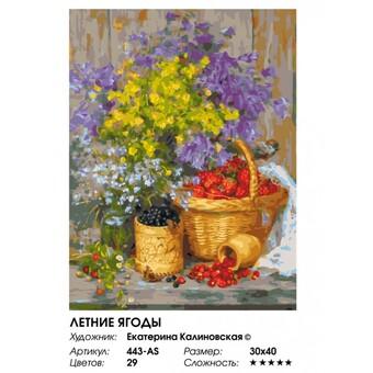 """443-AS Картина по номерам """"Летние ягоды"""" (30х40 см) на холсте"""