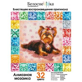 """457-ST-PS Алмазная мозаика в пакете """"Маленький Йорк"""" (20х20 см)"""