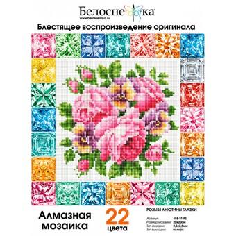 """458-ST-PS Алмазная мозаика в пакете """"Розы и анютины глазки"""" (20х20 см)"""