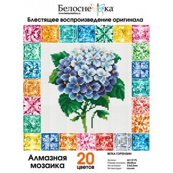 "461-ST-PS Алмазная мозаика в пакете ""Ветка гортензии"" (20х20 см)"