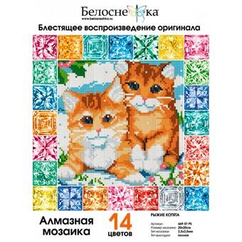"""469-ST-PS Алмазная мозаика в пакете """"Рыжие котята"""" (20х20 см)"""