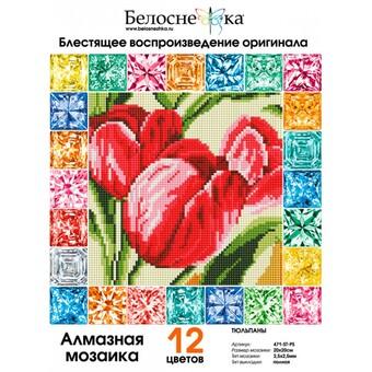 "471-ST-PS Алмазная мозаика в пакете ""Тюльпаны"" (20х20 см)"