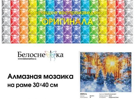 """503-ST-S Алмазная мозаика на подрамнике """"Февраль"""" (30х40 см)"""