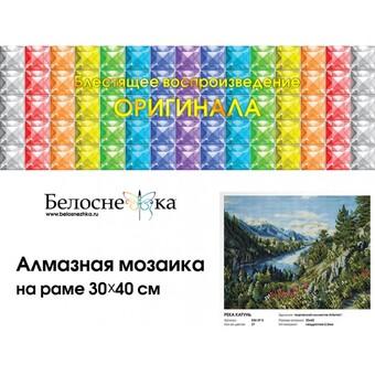 """504-ST-S Алмазная мозаика на подрамнике """"Река Катунь"""" (30х40 см)"""