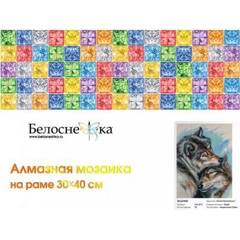 """516-ST-S Алмазная мозаика на подрамнике """"Не шуми"""" (30х40 см)"""