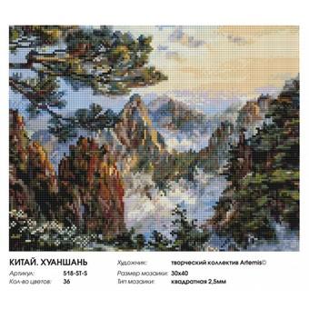 "518-ST-S Алмазная мозаика на подрамнике ""Китай. Хуаншань"" (30х40 см)"