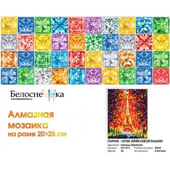"531-ST-S Алмазная мозаика на подрамнике ""Париж - огни Эйфелевой башни"" (20х25 см)"