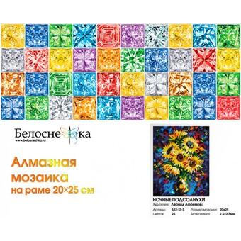 """532-ST-S Алмазная мозаика на подрамнике """"Ночные подсолнухи"""" (20х25 см)"""