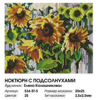 """534-ST-S Алмазная мозаика на подрамнике """"Ноктюрн с подсолнухами"""" (20х25 см)"""