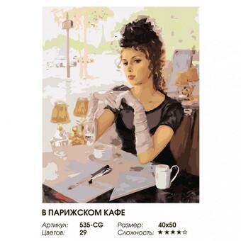 "535-CG Картина по номерам ""В парижском кафе"" (40х50 см)"