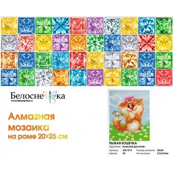 "535-ST-S Алмазная мозаика на подрамнике ""Рыжая кошечка"" (20х25 см)"