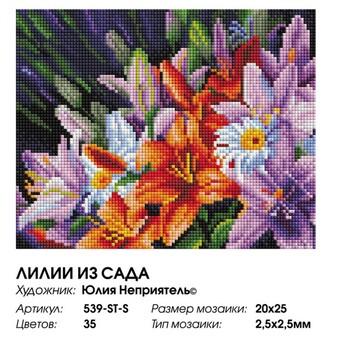 """539-ST-S Алмазная мозаика на подрамнике """"Лилии из сада"""" (20х25 см)"""