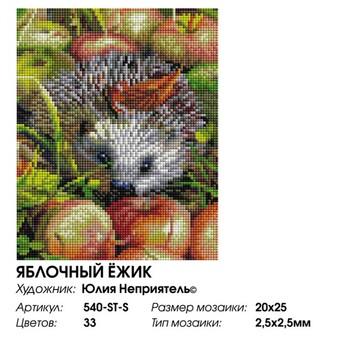"""540-ST-S Алмазная мозаика на подрамнике """"Яблочный ёжик"""" (20х25 см)"""